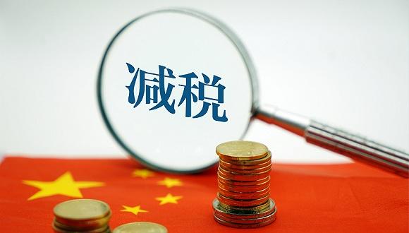 """中国""""减税降费""""政策实施以来 进口企业税收负担显著减轻"""