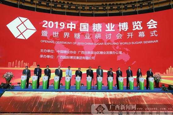 bec阅读:2019年中国糖博会在南宁启动 800多家企业参展参会