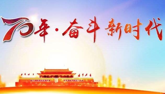 辉煌70年 中国工业增加值增长超970倍 (英文阅读)