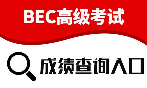 bec中级考试