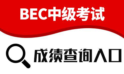 2018年12月BEC中级考试成绩查询网站