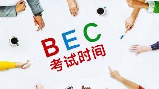 2019年下半年剑桥商务英语BEC考试时间安排及报名入口(收藏)