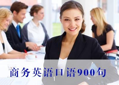 BEC商务英语口语900句 (1-15)