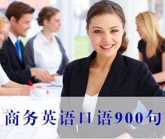 BEC商务英语口语900句【合集版】