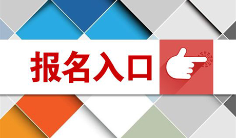 2019年BEC中级报名网站_入口:中国教育考试网