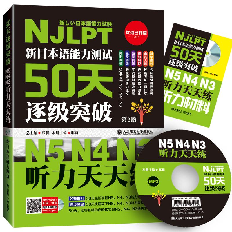 新日本语能力测试50天逐级突破N5N4N3:听力天天练