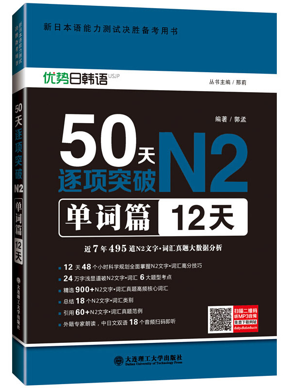 50天逐项突破N2:单词篇(12天)