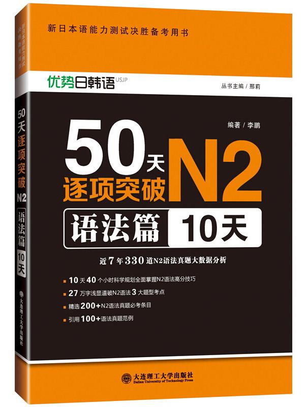 50天逐项突破N2:语法篇(10天)
