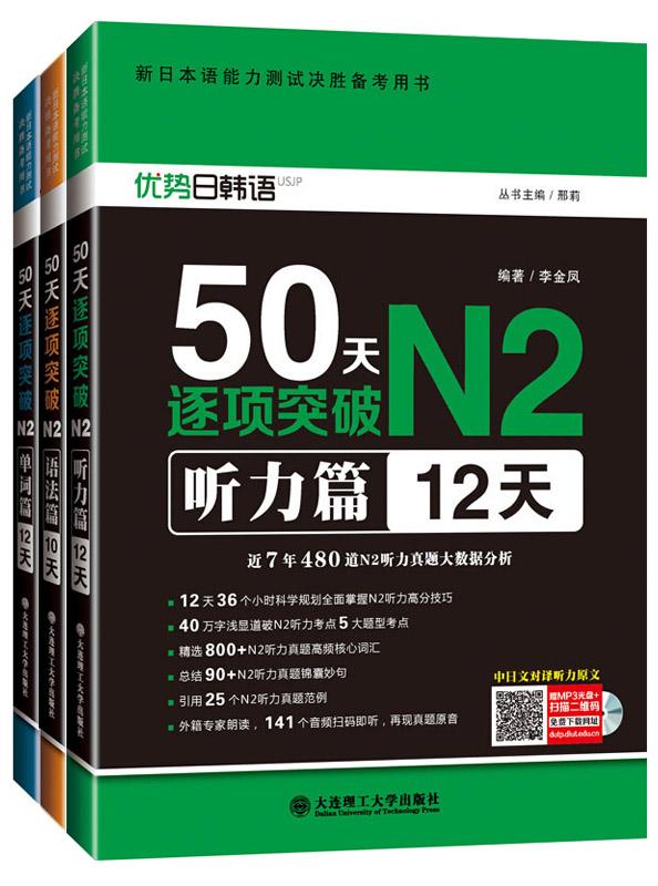 【3册套装】50天逐项突破N2