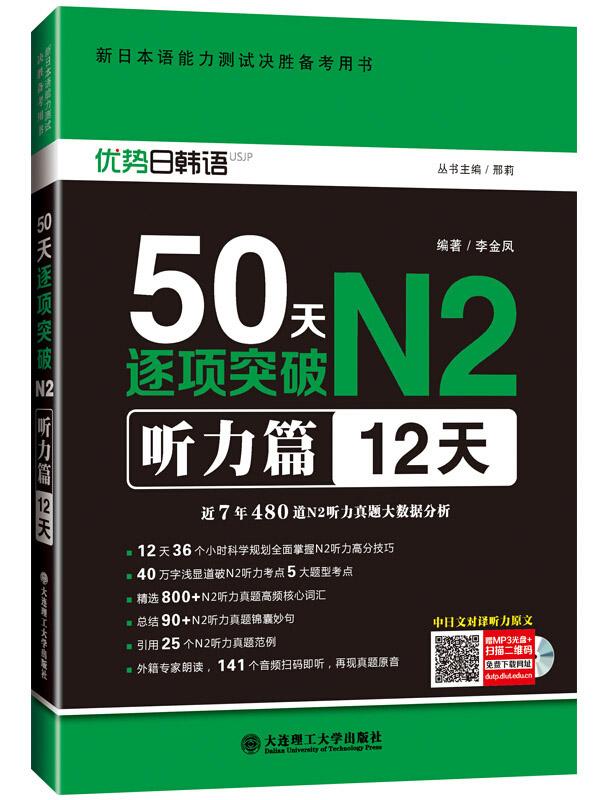 50天逐项突破N2:听力篇(12天)