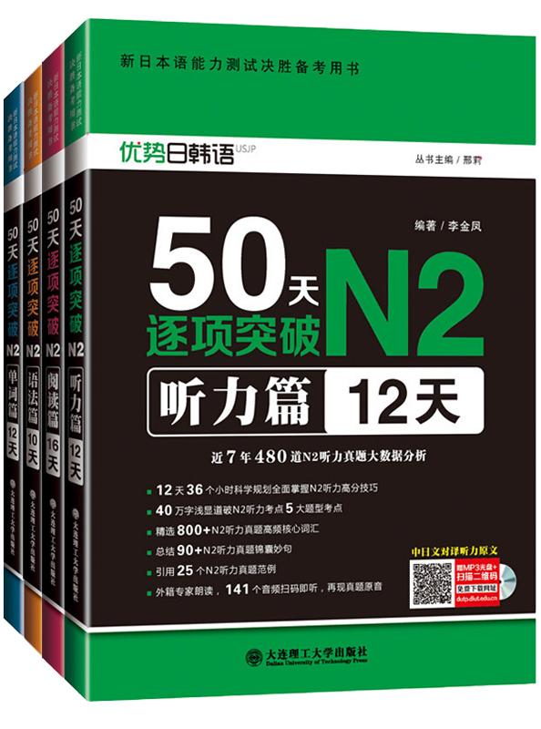 【4册套装】50天逐项突破N2