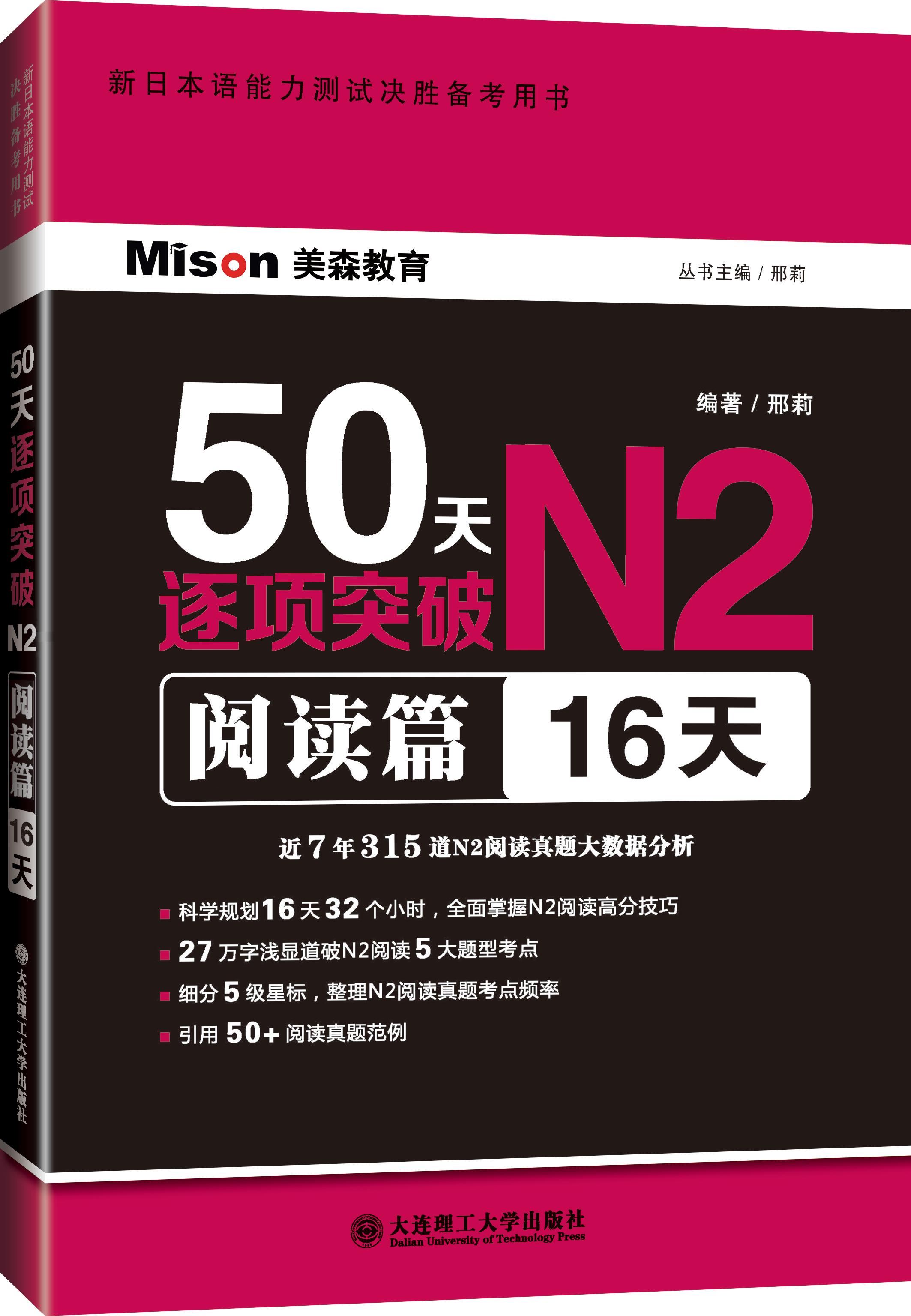 50天逐项突破N2:阅读篇(16天)