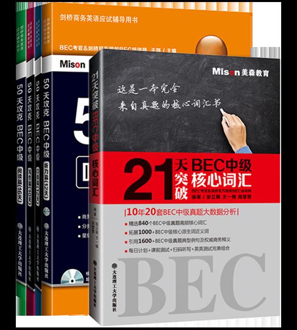 50天攻克BEC中级 口语 写作 听力 阅读+21天突破BEC中级核心词汇(套装共5册)