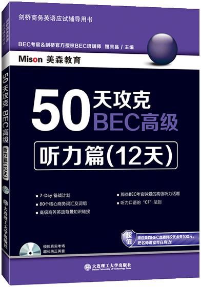 50天攻克BEC高级 听力篇(12天)