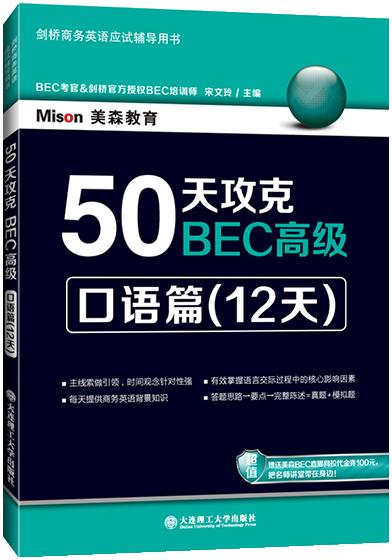 50天攻克BEC高级 口语篇(12天)
