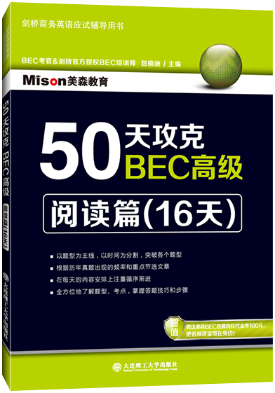 50天攻克BEC高级 阅读篇(16天)