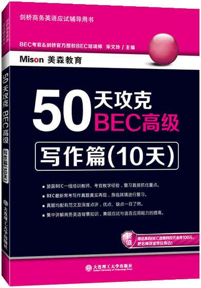 50天攻克BEC高级 写作篇(10天)