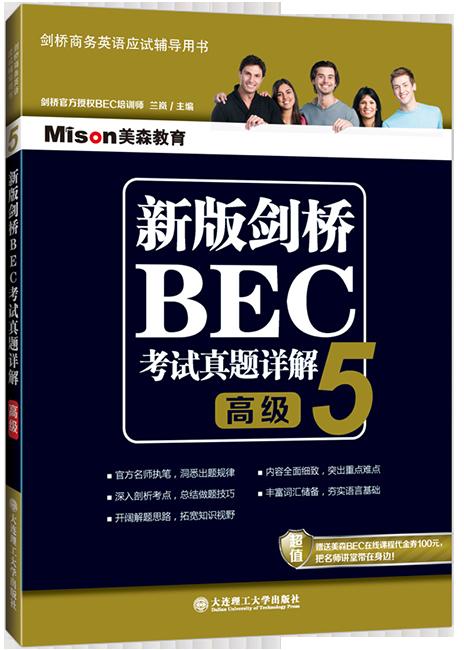 新版剑桥BEC考试真题详解5(高级)