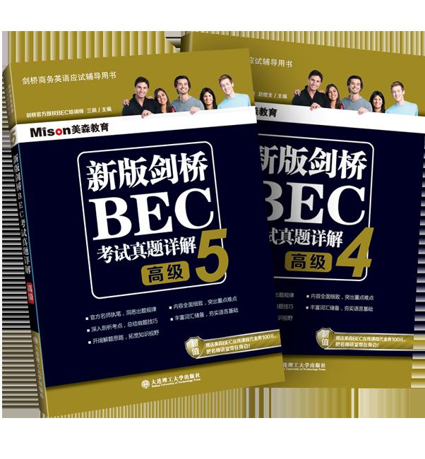 新版剑桥BEC考试真题详解4、5套装(高级)