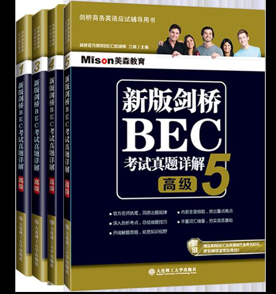 新版剑桥BEC考试真题详解1、3、4、5套装(高级)