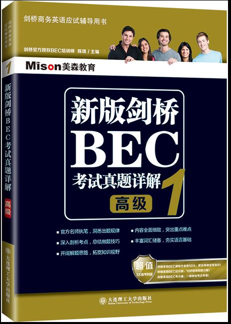 新版剑桥BEC考试真题详解1(高级)