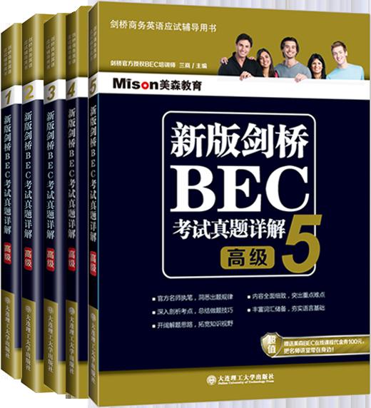 【1~5套装】新版剑桥BEC考试真题详解(高级)