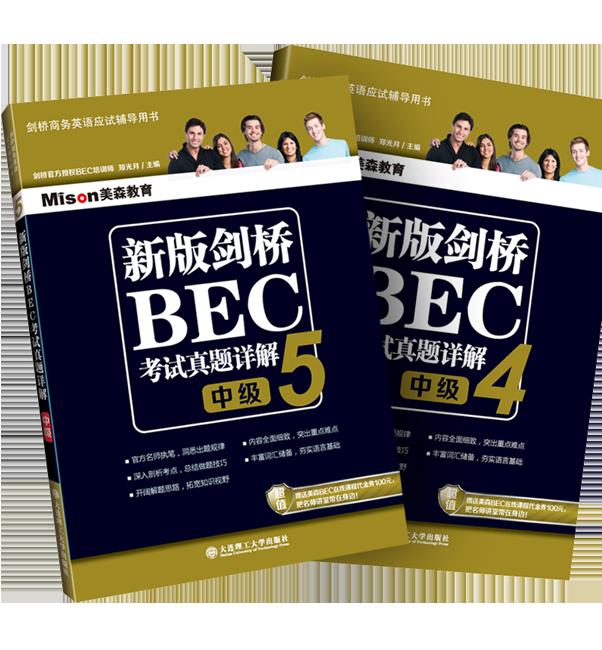 新版剑桥BEC考试真题详解4、5套装(中级)