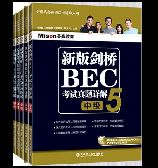 新版剑桥BEC考试真题详解1、2、3、4、5套装(中级)
