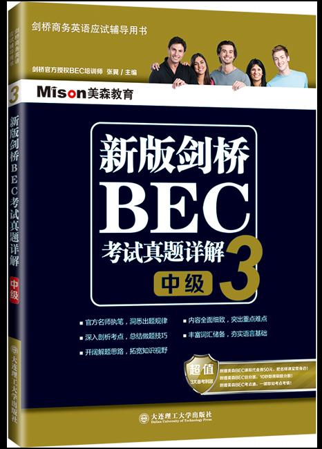 新版剑桥BEC考试真题详解3(中级)
