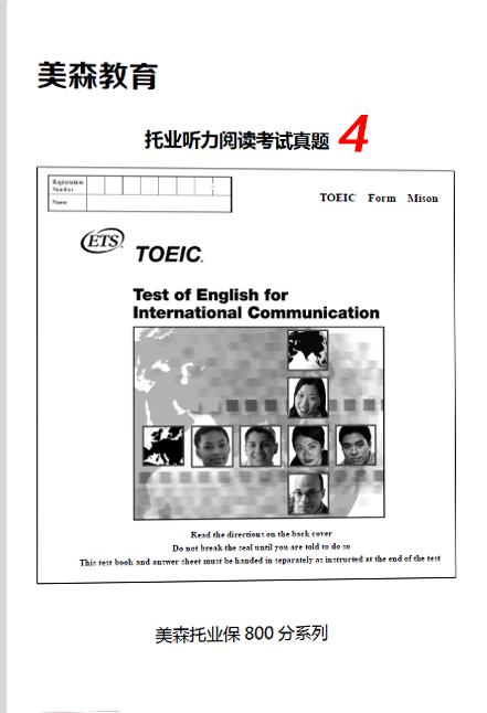 托业听力阅读考试真题 4