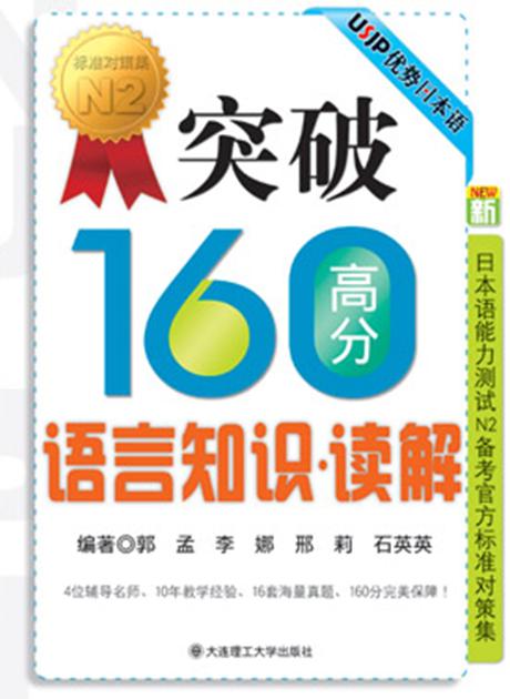 突破160高分:语言知识·读解