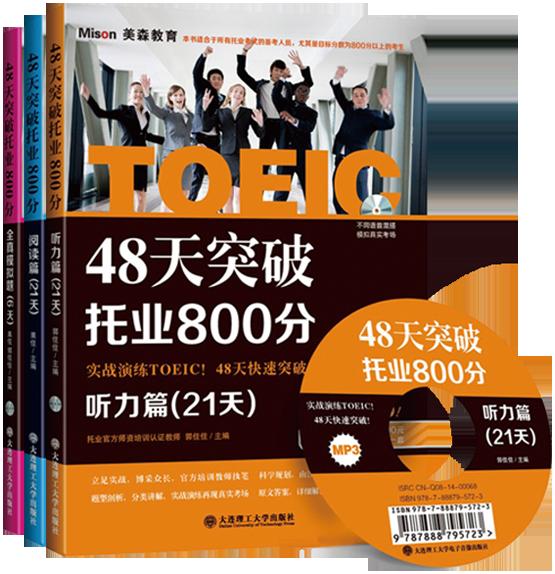 【3册套装】48天突破托业800分