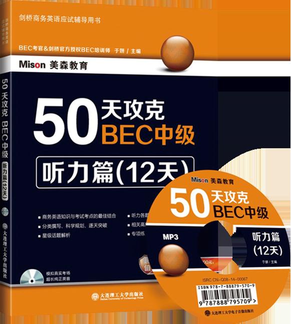 50天攻克BEC中级 听力篇(12天)