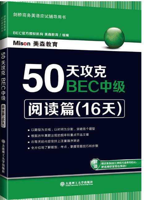 50天攻克BEC中级 阅读篇(16天)