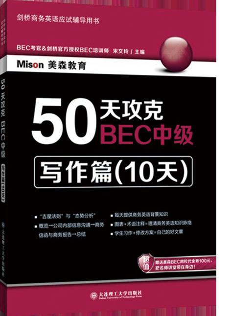 50天攻克BEC中级 写作篇(10天)