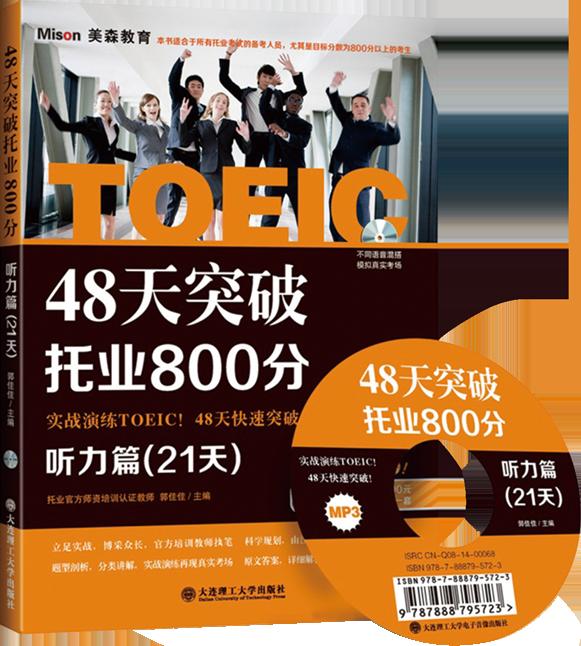 48天突破托业800分:听力篇(21天)