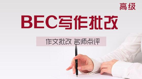 bec写作