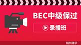 BEC【中级保过】录播班