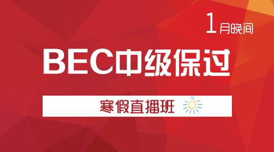 BEC【中级保过】 1月晚间直播班(寒假班)