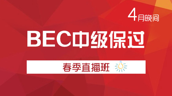 BEC【中级保过】 4月晚间直播班(春季班)