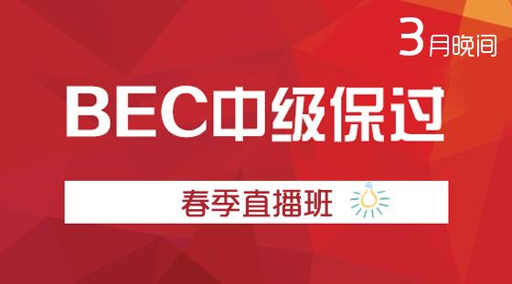 BEC【中级保过】 3月晚间直播班(春季班)