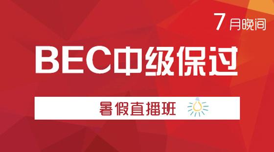BEC【中级保过】 7月晚间直播班(暑假班)