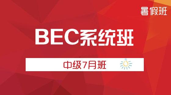 BEC系统班:中级7月班(暑假班)