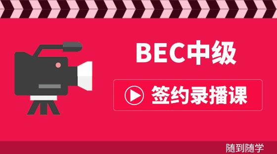 BEC签约班:中级录播班