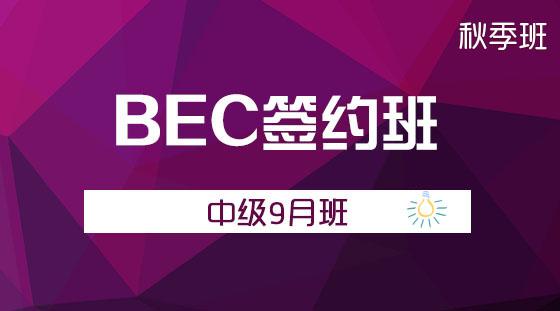BEC签约班:中级9月班(秋季班)