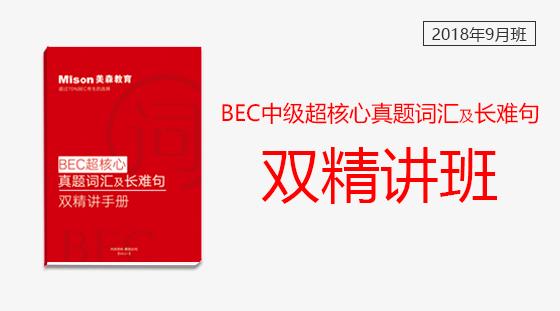 BEC超核心真题词汇及长难句双精讲班:中级9月班
