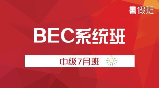 BEC系统班:中级7月班(2018年暑假班)