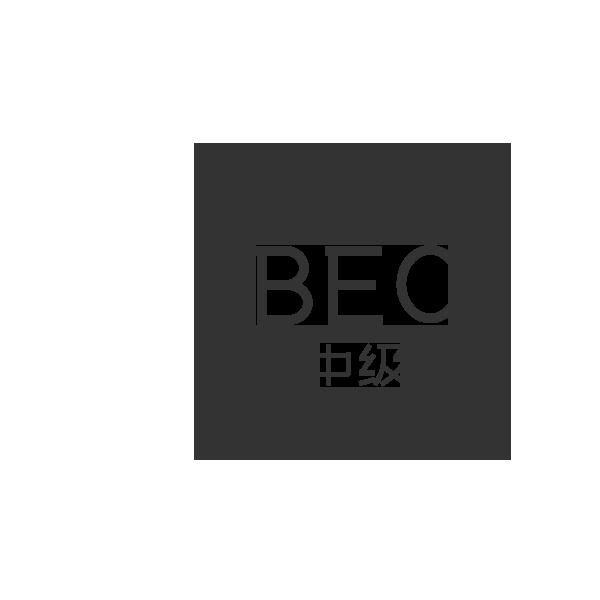 BEC系统班:中级9月班(2018年秋季班)
