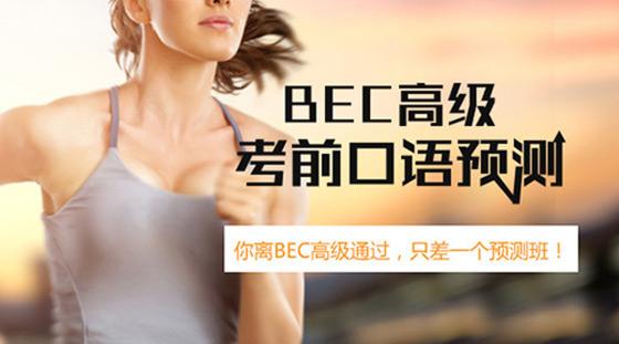BEC高级考前口语预测晚间直播班【备战11.19】