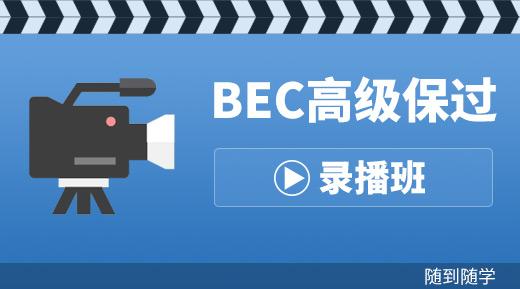BEC【高级保过】录播班